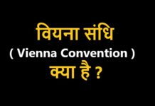 Vienna Convention