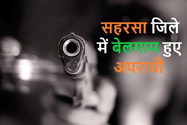 Crime city Saharsha Bihar